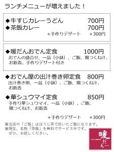 暖だんランチメニュー表20118.0206