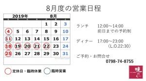 カレンダー08